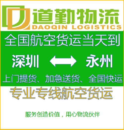 深圳到永州航空运输收费标准-道勤物流欢迎您