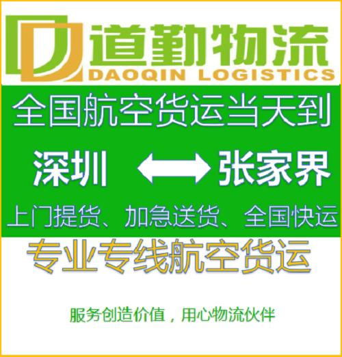 深圳到张家界航空运输当天到-道勤物流航空货运收费标准