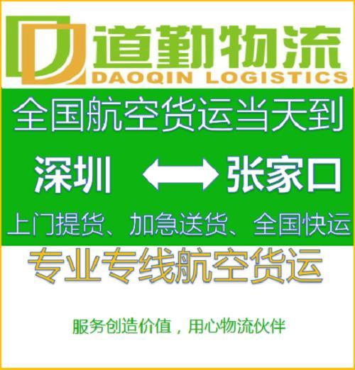 深圳到张家口航空托运当天到-道勤物流欢迎您
