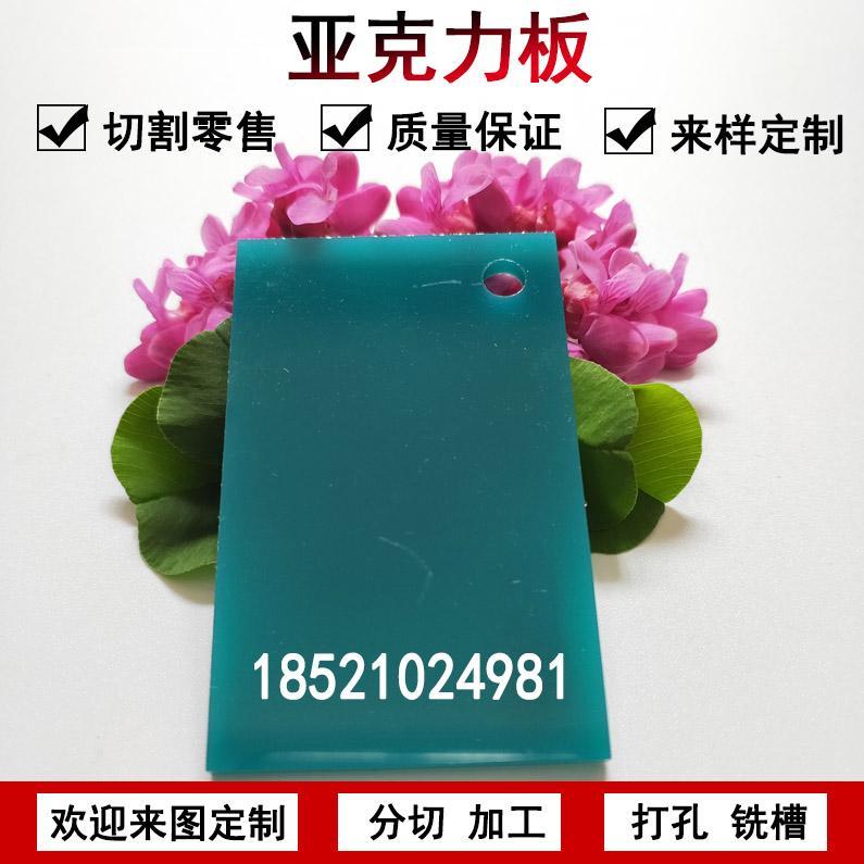 亚克力有机玻璃草绿色不透明整板塑料板材加工定制折弯1235810mm