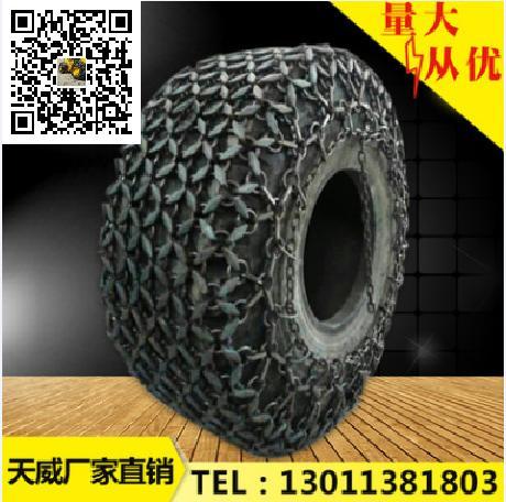 天威50废料厂货车23.5-25规格型号废料厂专用轮胎保护链