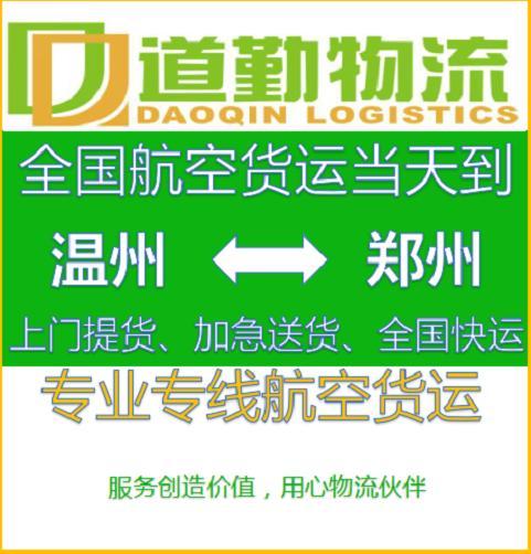 温州到郑州航空运输怎么收费-道勤物流空运欢迎您