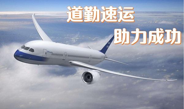宁波到石家庄航空快递-道勤物流空运专线欢迎您