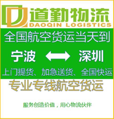 宁波到深圳航空运输欢迎您-航空快递收费标准