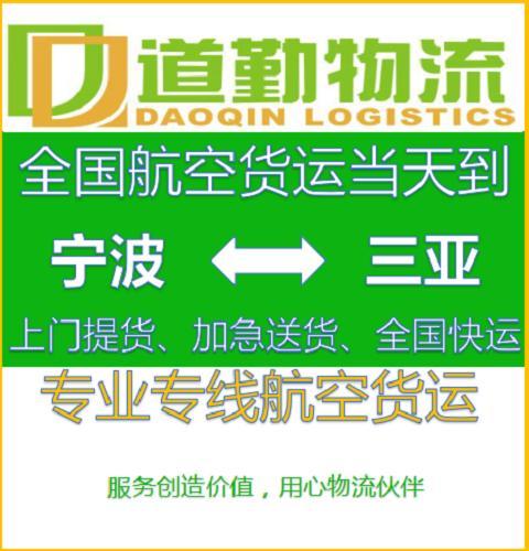 宁波到三亚空运收费标准-温州到青岛航空运输当天到