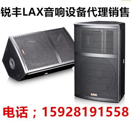 成都 锐丰 LAX QS12 多功能宴会厅会议音箱
