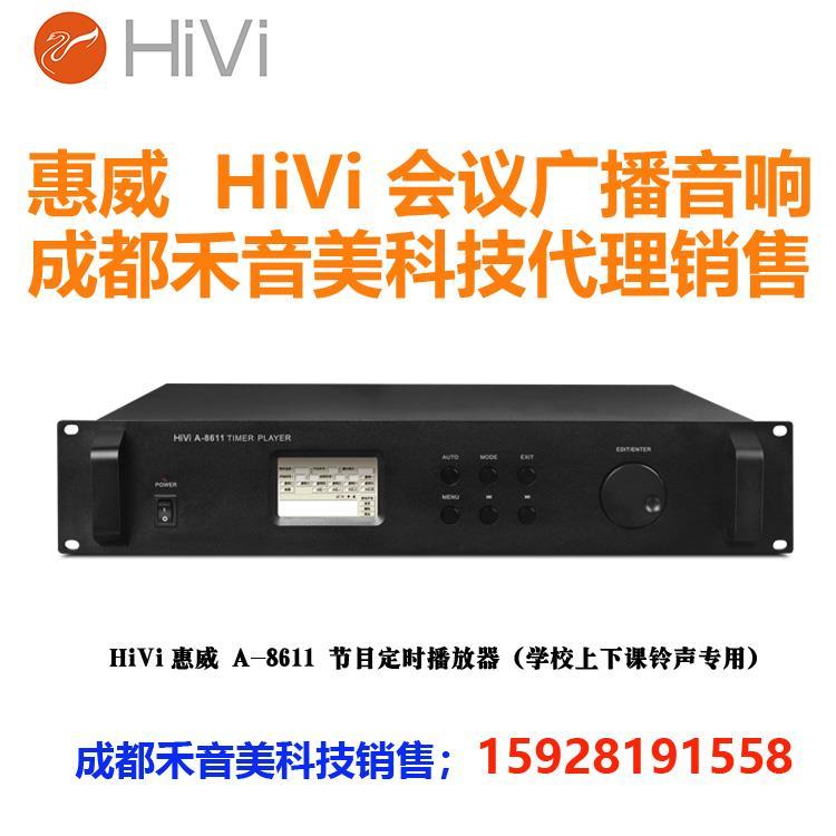 成都 惠威 HIVI A-8611学校定时广播主机