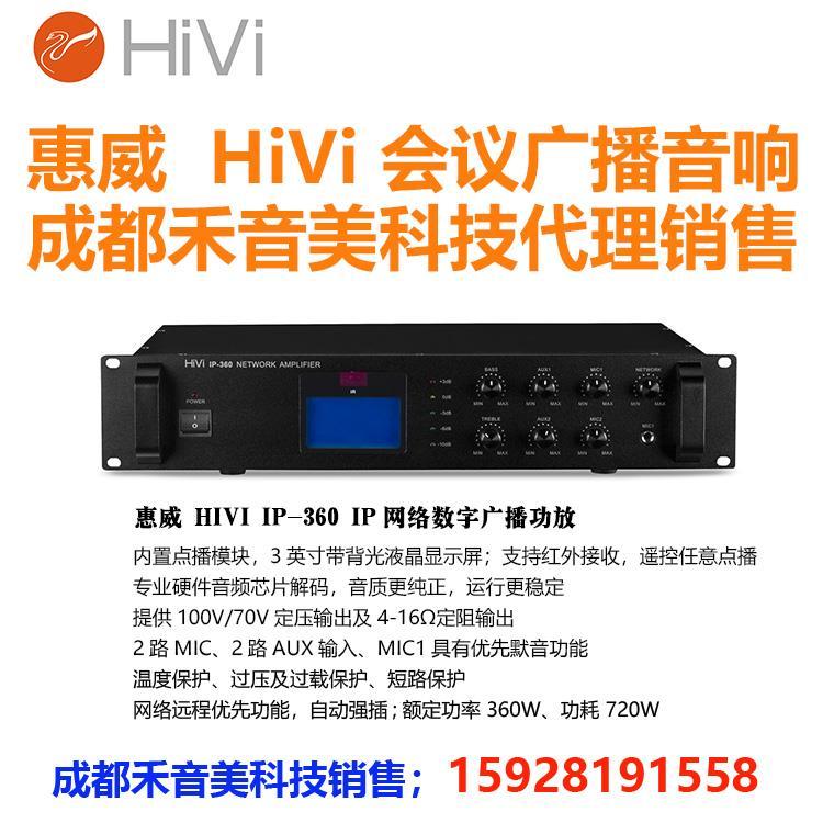 成都 惠威 HIVI MP-360W合并式广播功放