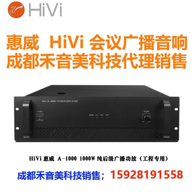 成都 惠威 Hivi A-1000 广播纯后级功放