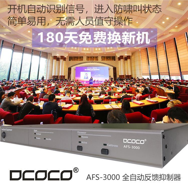 DCOCO AFS3000 防啸叫反馈抑制器