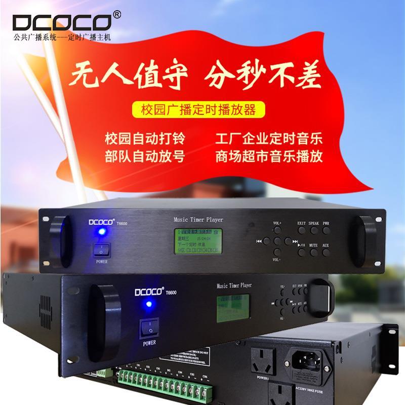 DCOCO 迪科科 T6600 节目定时音乐广播主机