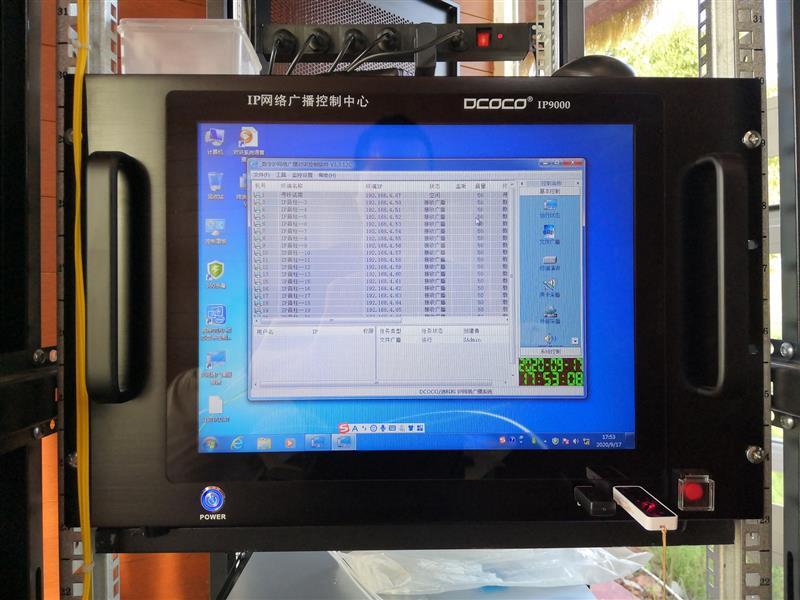 DCOCO 迪科科 IP9000网络广播系统服务器