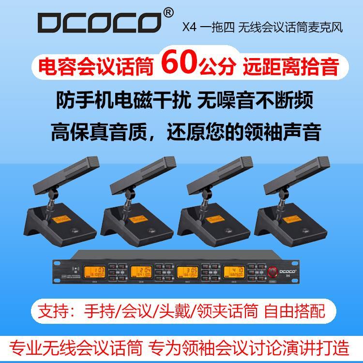 DCOCO 迪科科 X4 无线方管会议话筒麦克风