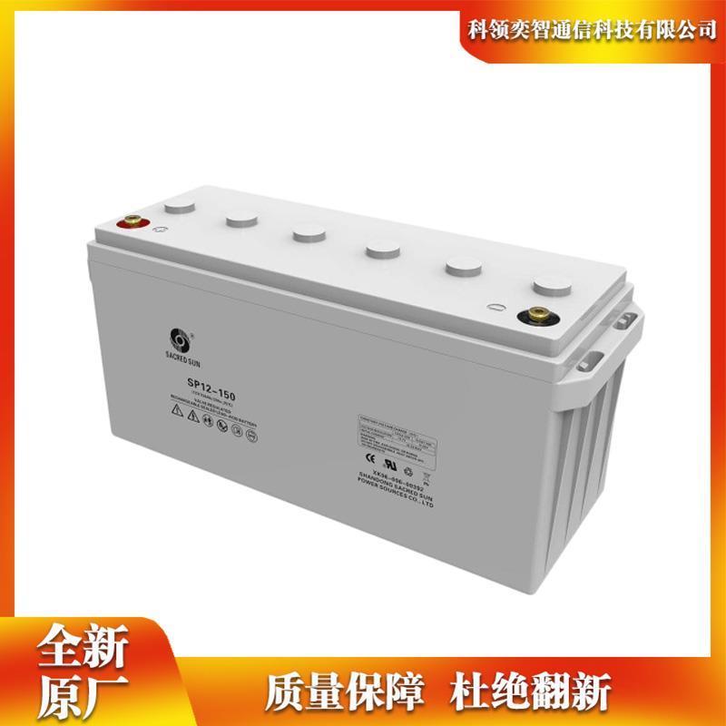 SP12-150圣阳蓄电池12V150Ah铅酸电池