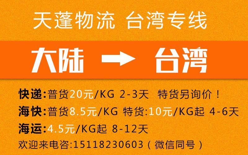 福建茶叶、食品怎么寄快递回台湾