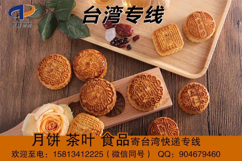 上海月饼寄台湾快递专线 省心 靠谱