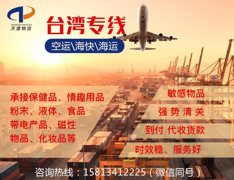 东莞寄台湾快递专线,货物网上24h跟踪查询